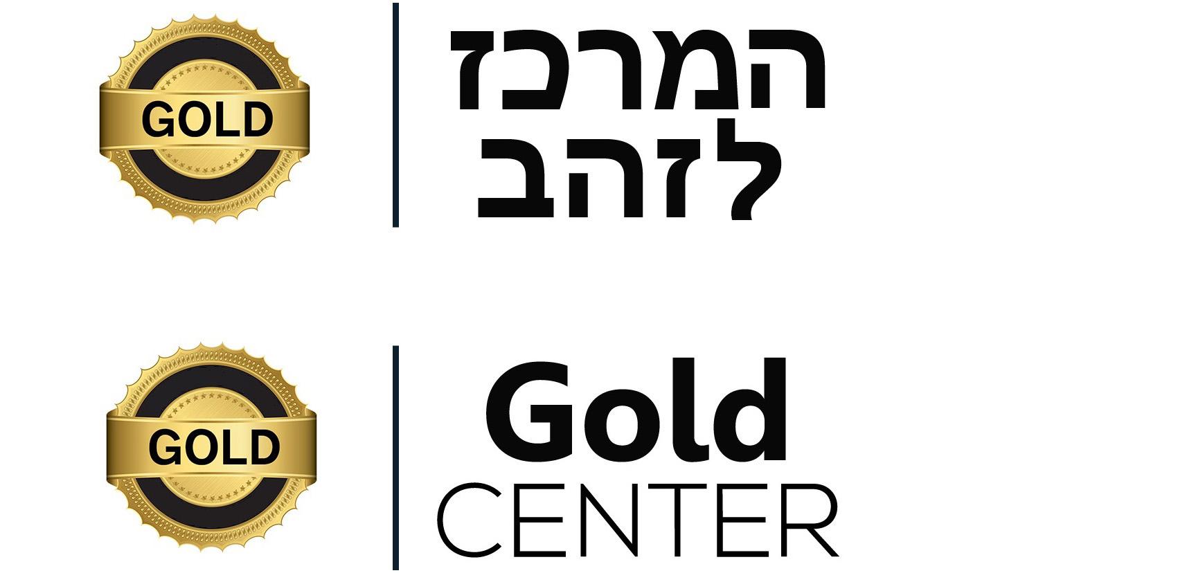 המרכז ליהלומים – מכירת זהב ומכירת יהלומים במזומן במחיר הטוב ביותר!